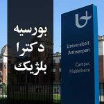 بورس دکترا در بلژیک